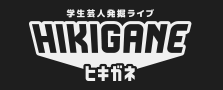 学生芸人発掘ライブ-HIKIGANE-